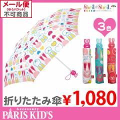 ■折りたたみ傘 うさぎ キッズ 子供 子供用 女の子 ホワイト ブルー ピンク おりたたみ 軽量