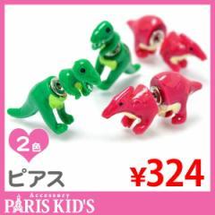 カラー 恐竜 バックピアス