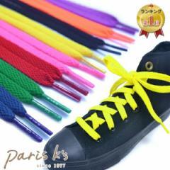カラー 靴ひも 靴紐 靴ヒモ くつひも くつ紐 シューレース スニーカー ブラック レッド 黄色 パープル ピンク ブルー