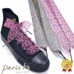 ヒョウ柄 レオパード リボンの靴ひも 靴紐 靴ヒモ くつひも くつ紐 シューレース ブラウン ピンク スポーツ