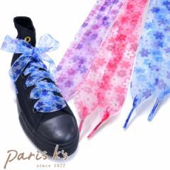 花柄リボン の 靴ひも 靴紐 靴ヒモ くつひも くつ紐 シューレース パープル ピンク ブルー
