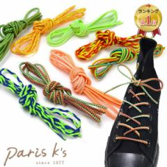 【 メール便 送料無料 】 伸びる 靴紐 カラフル 靴ひも ゴム 伸縮 のびる 丸ひも くつひも