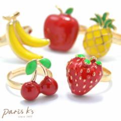 フルーツバスケット リング チェリー モチーフ パーツ イチゴ バナナ チェリー リンゴ パイン