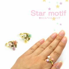 星のこんぺいとう リング 指輪 ゆびわ パーツ ピンク ミント