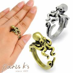 アンティーク カラー 巻きつき タコ リング 指輪 アニマル 動物