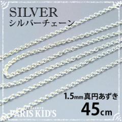 シルバーチェーン 1.5mm 真円あずき チェーン ...