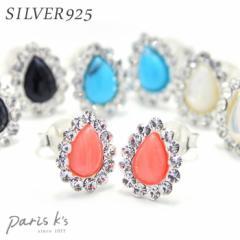 【SILVER】フレーム ラインストーン ドロップ ピアス  シルバー925 ピンク ブルー ホワイト ブラック レディース 女性 アクセサリー