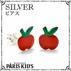 【送料無料】SILVER リンゴ モチーフ ピアス 林檎 りんご アップル フルーツ 果物 シルバー925 シンプル レディース 女性 アクセサリー