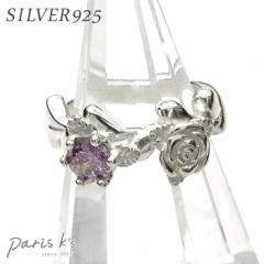 【送料無料】シルバー925 リング レディース 指輪 小物 シルバーリング ローズ パープル ジルコニア リング