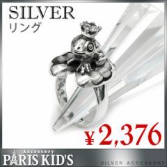【送料無料】 シルバー925 リング レディース SILVER925 指輪 小物 シルバーリング 王冠 カエル リング