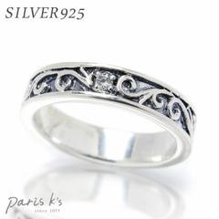 【送料無料】 シルバー925 リング レディース SILVER925 指輪 小物 シルバーリング アラベスク & ポイント ストーン リング