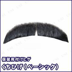 口髭・ひげ(ブラック) パーティーグッズ・イベント用品 プチ仮装 変装グッズ コスプレ ハロウィン