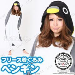 SAZAC(サザック) フリース着ぐるみ ペンギン パーティーグッズ・イベント用品 仮装 衣装 コスプレ コスチューム 大人用
