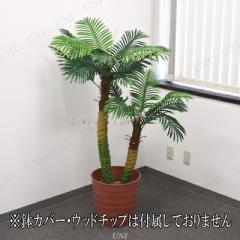 【送料無料】人工観葉植物 光触媒 パームヤシ 135cm インテリア・生活雑貨 ヤシの木 椰子 フェイクグリーン インテリアグリ