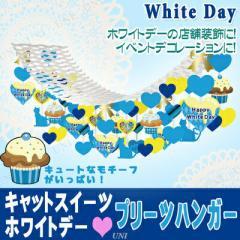 【取寄品】 キャットスイーツホワイトデー プリーツハンガー 店舗装飾 ディスプレイ