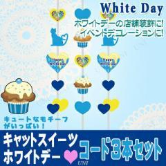 【取寄品】 キャットスイーツホワイトデー コード3本セット 店舗装飾 ディスプレイ
