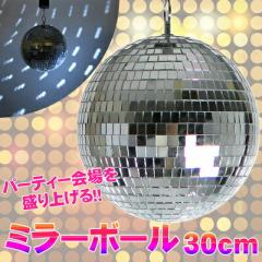 ミラーボール 30cm ハロウィン 飾り 装飾 パーテ...