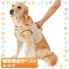 ペティオ zuttone補助機能付ベスト 3L ペット用品・ペットグッズ 犬用 イヌ いぬ 介護用品 介護用具