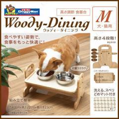 ドギーマン ウッディーダイニングM ペット用品・ペットグッズ 犬用 猫用 食器台 食器スタンド テーブル 餌やり用品