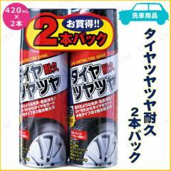 【取寄品】 タイヤツヤツヤ耐久 420mL 2本パック カー用品 ケア用品 メンテナンス用品 タイヤ用品 タイヤクリーナー 洗車