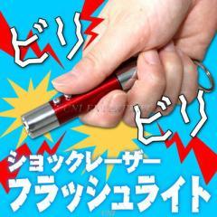 電気ショックポインタ・フラッシュペンライト(色指定不可) パーティーグッズ パーティー用品 イベント用品 ジョークグッズ おもし