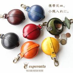 (エスペラント) esperanto マルチケース 携帯灰皿 小銭入れ イングランドレザー