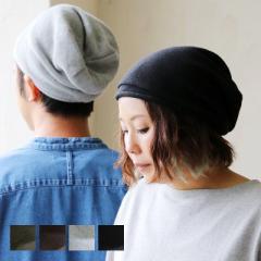 ニット帽 くしゅくしゅ シャーリング デザイン  柔らか 甘編み コットンニット