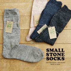 (スモールストーンソックス) SMALL STONE SOCKS ハイソックス 靴下 リネン混 日本製 レディース 麻 無地