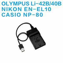 【送料無料】NIKON EN-EL10/NP-80/OLYMPUS Li-42B/40B対応互換USB充電器☆デジカメ用USBバッテリーチャージャー