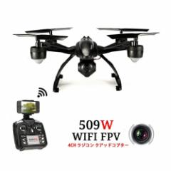 【送料無料】JXD 509W 2.4GHz 4CH 6軸ジャイロ Wifi FPV (リアルタイム 生中継)  ラジコン クアッドコプター マルチコプター ドローン