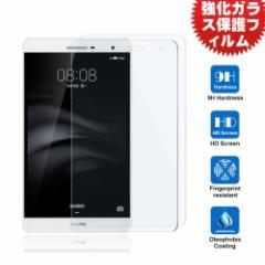 【送料無料】MediaPad T2 7.0 Pro/Huawei MediaPad M2 7.0 PLE-703L 専用強化ガラスフィルム 0.3mm 超薄型.表面硬度9H・ラウンド処理