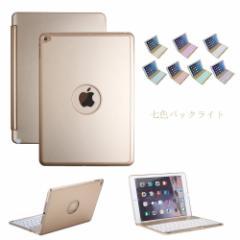 【送料無料】iPad air2 キーボードケース/キーボードカバー 7色のバックライト スタンド機能 ワイヤレスbluetoothキーボード