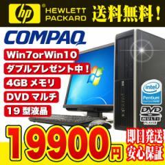 無料でWindows10にも! HP Compaq 6000Pro Pentium Dual Core 4GBメモリ 19型 DVDマルチドライブ Windows7  Kingsoft Offi