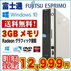 中古パソコン デスクトップ 富士通 ESPRIMO Dシリーズ デュアルコア 3GB DVD-ROMドライブ Windows10 Kingsoft Office付き