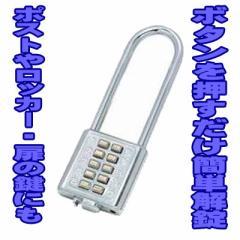 AIWAデジタルロック40ツル長【メール便送料無料】ボタン式南京錠 【南京錠、ロッカーの鍵、ポストの鍵、ダイヤルロック、アイワ】