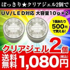 【メール便送料無料】【1000円ぽっきり!クリアジェル2個セット】1つのジェルで3つの機能!!