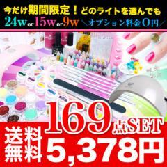 【宅配便】【送料無料】LED15W 169点ジェルネイルキット ★最新カラージェルが7個選べる!