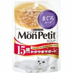 モンプチ スープパウチ 15歳以上用 かがやきサポート まぐろスープ 40g×12コ