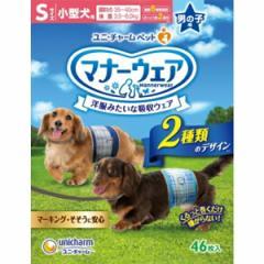 マナーウェア 男の子用 小型犬用 Sサイズ 46枚