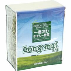 ロングマット 1kg