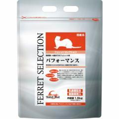 【通販限定】フェレットセレクション パフォーマンス 1.5kg