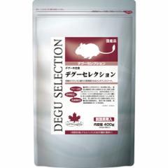 【通販限定】デグーセレクション 400g(200g×2袋)