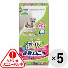 【送料無料】【セット販売】デオトイレ 複数ねこ用消臭・抗菌シート 8枚×5コ
