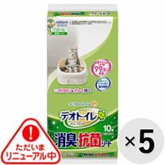 【送料無料】【セット販売】1週間消臭・抗菌デオトイレ 取りかえ専用 消臭・抗菌シート 10枚×5袋