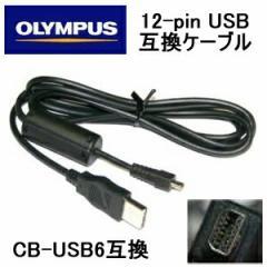 【互換品】OLYMPUS オリンパス CB-USB6 互換USB接続ケーブル デジタルカメラ用  送料無料【メール便(ネコポス)】