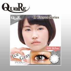 カラコン 1ヶ月用 1枚入り×2箱 度あり クオーレ アイスグレー Quore Fresco series 14.5mm