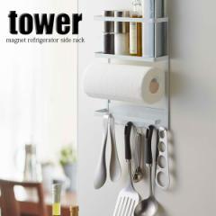 マグネットラック 冷蔵庫サイドラック タワー 磁石 キッチンペーパーホルダー