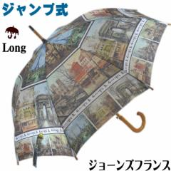 雨傘 ジャンプ式 ジョーンフランス 長傘 long( 傘 アールデコ 名画 メンズ レディース アンブレラ おしゃれ ジャンプ傘 長雨傘 名画傘 )