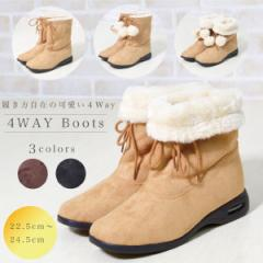 【ゲリラSALE】4wayムートン風ブーツ 4ウェイ 暖かい ファー フェイクムートン レディー◎本日注文3月28日頃出荷予定