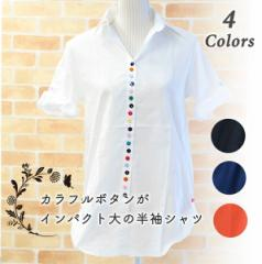 【新着】カラフルボタンがインパクト大の半袖シャツ ブラウス 可愛い オシャレ 珍しい デザイン マルチカラー 目立つ シンプル ◎本日注